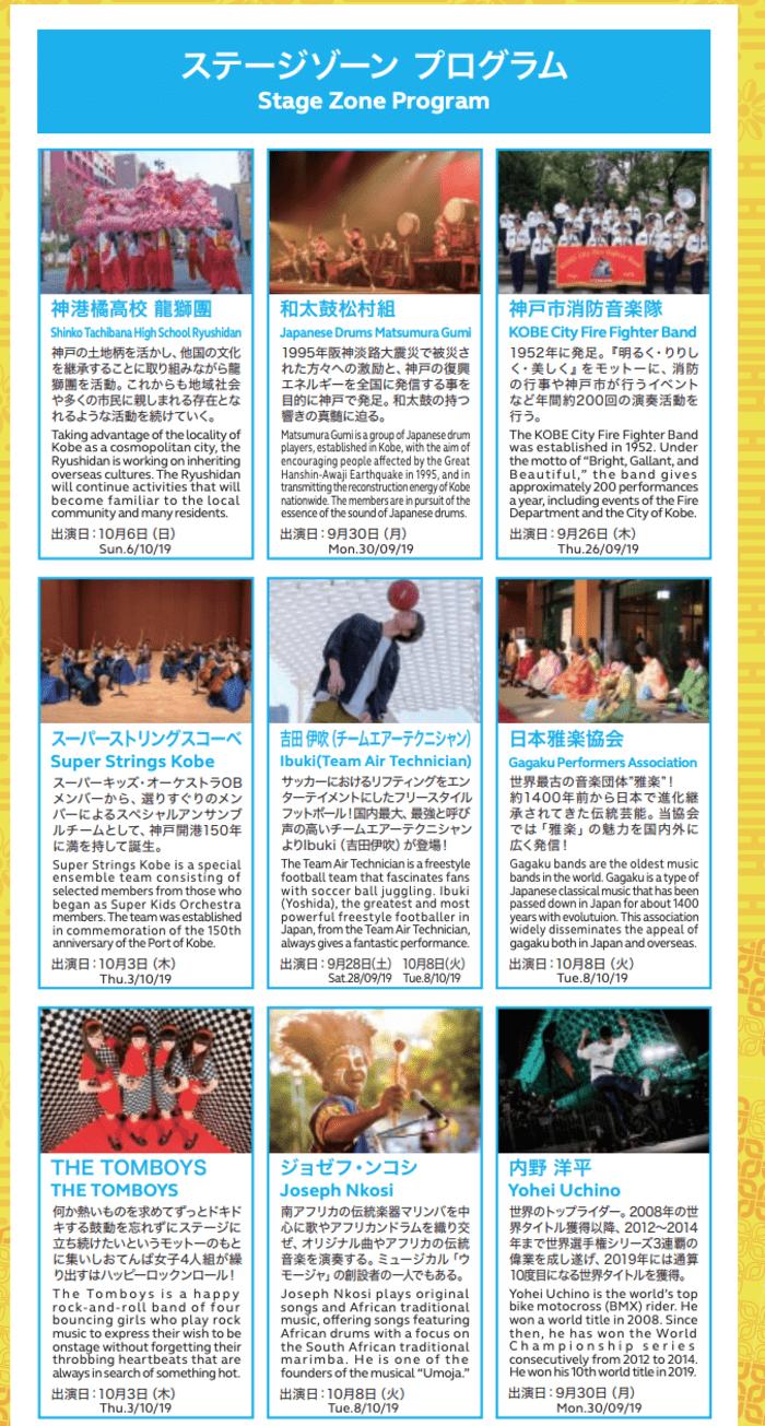ファンゾーン神戸ステージスケジュール