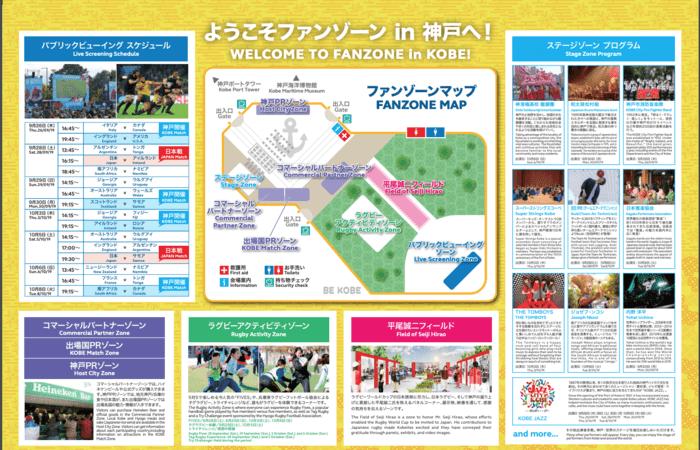 神戸ファンゾーン