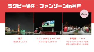 ラグビーW杯ファンゾーンin神戸