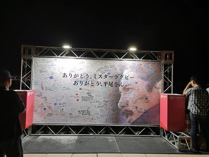 神戸ファンゾーン平尾誠二ゾーン