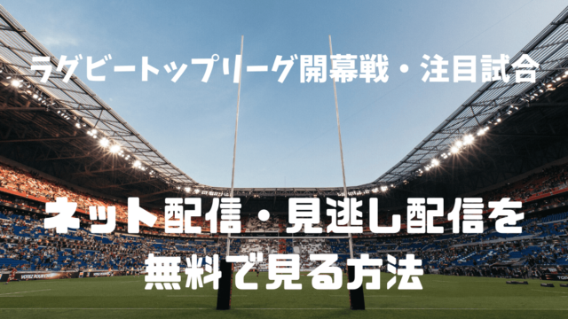 ラグビートップリーグ開幕戦・注目試合