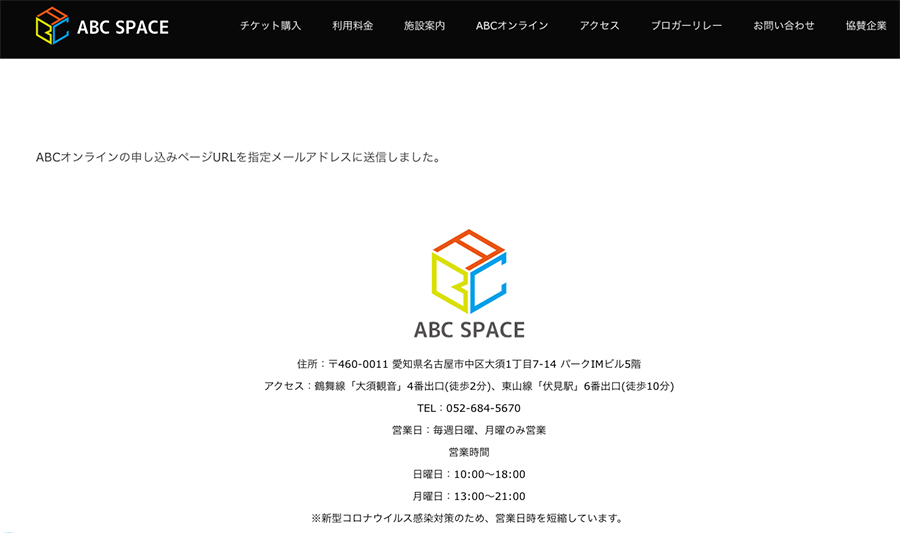 ABCオンライン申し込み